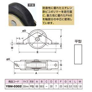 ヨコヅナ 防音ゴールド戸車 30平 YBM-0302 [20個入]