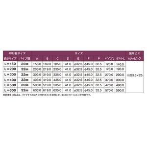 D型ロングブラケット/金具 【32×150mm 片】 H/L 〔DIY 業務用 工事 日曜大工〕