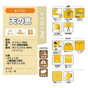 レインスーツ #3700 天の恵み 3L 国防色(OD)