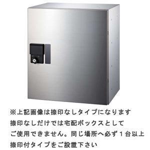 プチ宅 KS-TLP360LB-S400(防滴型・捺印無し)