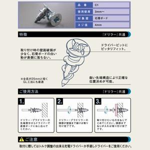 ドリラー PAC-C1型 (1箱 [100本入])