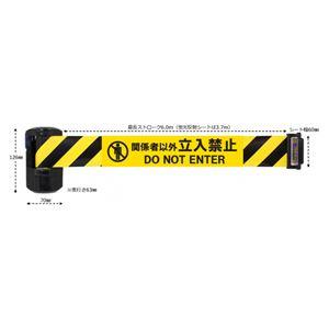 立ち入り制限用ロープ/テープ【BRS-606D】自動巻き最大6m幅70mmシートロック機構付『バリアリールLongマグネットタイプ』