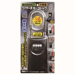 ワイヤー式キーボックス/鍵収納【大容量タイプ】ワイヤー45cmダイヤル式キー不要『キーストック』〔オフィス事務所〕