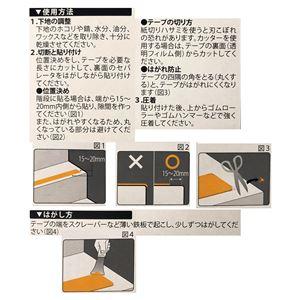 屋外用滑り止め すべらんテープ 50mm×5m 黄色