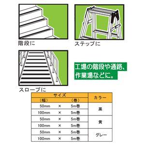 屋外用 滑り止めテープ 【イエロー】 100mm×5m 防滑仕様 『すべらんテープ』 〔ステップ 階段 スロープ〕