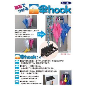 磁石で付ける「傘hook(傘フック)」KH101 白