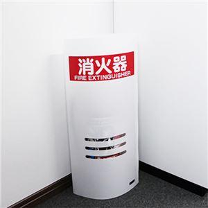 消火器カバー/防災用品【ホワイト】幅25cm10型サイズ対応軽量32030〔オフィス家庭〕
