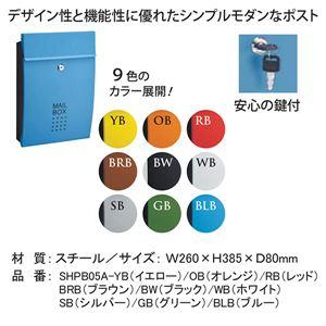 郵便受け/メールボックス 【ブラック】 幅260mm 重さ1.8kg 鍵×2本付き スチール製 〔玄関 エントランス〕
