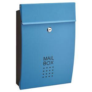 郵便受け/メールボックス 【ブルー】 幅260mm 重さ1.8kg 鍵×2本付き スチール製 〔玄関 エントランス〕