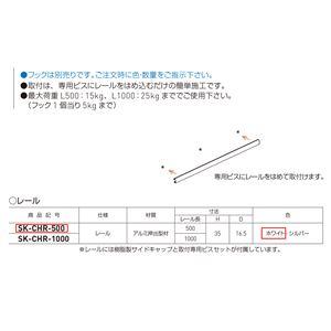 コートハンガーレール ホワイト SK-CHR-500 [1本]