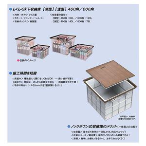 らくらく深型床下収納庫 606角 SFC606B ブロンズ ノックダウン式 【0306-02172】
