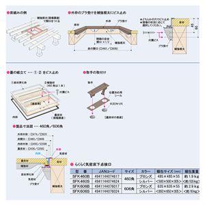 らくらく気密床下点検口 SFK606B ブロンズ 【0306-02132】