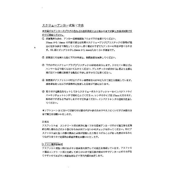 リサイクル車止め/パーキングストップ2本セット 【高さ100mm オレンジ色】 反射プレート付き スクリューアンカーセット
