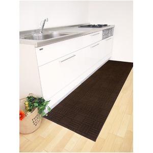 インテリアマット(キッチンマット/玄関マット) 60×240cm チョコレート 洗える すべり止め加工 『ダース』