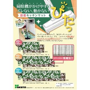 吸着キッチンマット/台所マット 【45×120...の紹介画像3