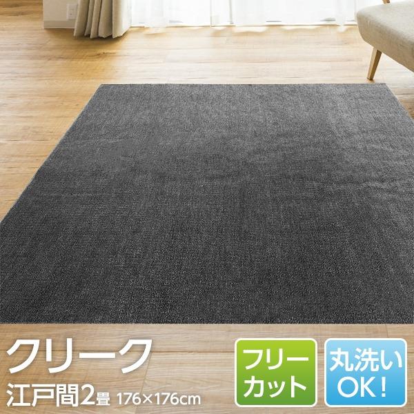 フリーカットで丸洗いもできるカーペット/絨毯 【江戸間2畳 176×176cm】 グレー 平織り オールシーズン対応 『クリーク』
