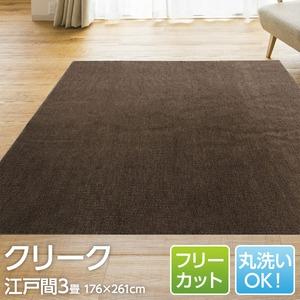 フリーカットで丸洗いもできるカーペット/絨毯 【江戸間3畳 176×261cm】 ブラウン 平織り オールシーズン対応 『クリーク』