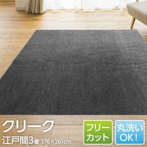 フリーカットで丸洗いもできるカーペット 江戸間3畳(176×261cm) グレー 平織りカーペット ラグ マット クリーク - 拡大画像