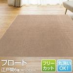 フリーカットができるカーペット/絨毯 【江戸間6畳 261×352cm/ベージュ】 平織り オールシーズン対応 『フロート』