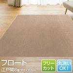 フリーカットができるカーペット 江戸間8畳(352×352cm) ベージュ 平織りカーペット ラグ マット フロート