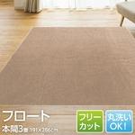 フリーカットができるカーペット 本間3畳(191×286cm) ベージュ 平織りカーペット ラグ マット フロート