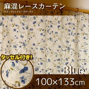 窓際を愉しむ麻混レースカーテン 2枚組 100×133 ブルー 花柄 タッセル付き 洗える レースカーテン ゴッホ