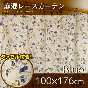窓際を愉しむ麻混レースカーテン 2枚組 100×176cm ブルー 花柄 タッセル付き 洗える レースカーテン ゴッホ