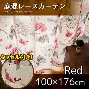 窓際を愉しむ麻混レースカーテン 2枚組 100×176cm レッド 花柄 薔薇柄 タッセル付き 洗える レースカーテン 水彩ローズ