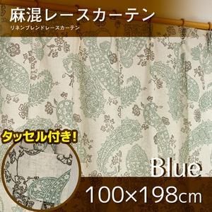窓際を愉しむ麻混レースカーテン 2枚組 100×198cm ブルー ペイズリー柄 アジアン タッセル付き 洗える レースカーテン ペイズリー