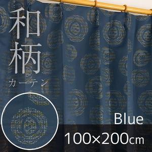 和柄・和風カーテン 2枚組 100×200cm ブルー 花柄 バラ柄 タッセル付き 洗える 形状記憶 ドレープカーテン ミヤビ