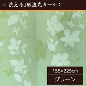 1級遮光 完全遮光 カーテン 1枚のみ 155×225cm グリーン 花柄 直物柄 タッセル付き 洗える ローリア