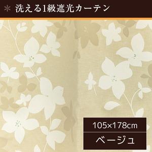 1級遮光 完全遮光 カーテン 2枚組 105×178cm ベージュ 花柄 直物柄 タッセル付き 洗える ローリア
