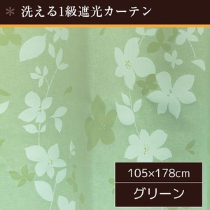 1級遮光 完全遮光 カーテン 2枚組 105×178cm グリーン 花柄 直物柄 タッセル付き 洗える ローリア