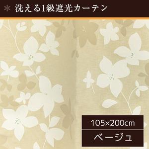 1級遮光 完全遮光 カーテン 2枚組 105×200cm ベージュ 花柄 直物柄 タッセル付き 洗える ローリア