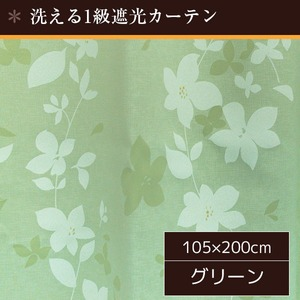 1級遮光 完全遮光 カーテン 2枚組 105×200cm グリーン 花柄 直物柄 タッセル付き 洗える ローリア