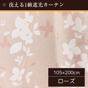 1級遮光 完全遮光 カーテン 2枚組 105×200cm ローズ 花柄 直物柄 タッセル付き 洗える ローリア