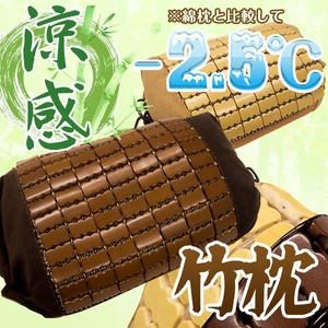 天然素材の涼しさ  竹枕 37×25cm ブラウン 接触冷感 枕 冷感 ひんやり バンブー枕 ドミノ枕