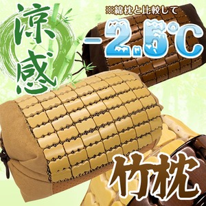 天然素材の涼しさ ひんやり竹枕 【37×25cm/ナチュラル】 接触冷感 バンブー枕 『ドミノ枕』 - 拡大画像
