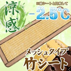 天然素材の涼しさ  竹シート メッシュタイプ 40×120cm ナチュラル 接触冷感 冷感 ひんやり バンブーシート ドミノメッシュ