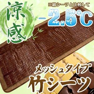 天然素材の涼しさ  竹シート メッシュタイプ 80×180cm ブラウン 接触冷感 冷感 ひんやり バンブーシート ドミノメッシュ