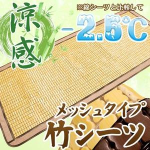 天然素材の涼しさ  竹シート メッシュタイプ 80×180cm ナチュラル 接触冷感 冷感 ひんやり バンブーシート ドミノメッシュ
