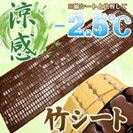 天然素材の涼しさ  竹シート 40×120cm ブラウン 接触冷感 冷感 ひんやり バンブーシート ひんやりドミノ