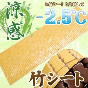 天然素材の涼しさ  竹シート 40×120cm ナチュラル 接触冷感 冷感 ひんやり バンブーシート ひんやりドミノ