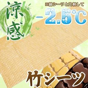 天然素材の涼しさ  竹シート 80×180cm ブラウン 接触冷感 冷感 ひんやり バンブーシート ひんやりドミノ