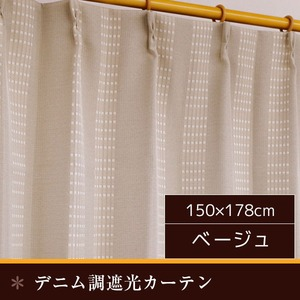 遮光カーテン 1枚のみ 150×178cm ベージュ 形状記憶 オーチャード