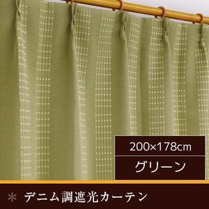 遮光カーテン 1枚のみ 200×178cm グリーン 形状記憶 オーチャード