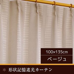 遮光カーテン 2枚組 100×135cm ベージュ 形状記憶 オーチャード