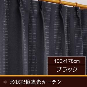 遮光カーテン 2枚組 100×178cm ブラック 形状記憶 オーチャード