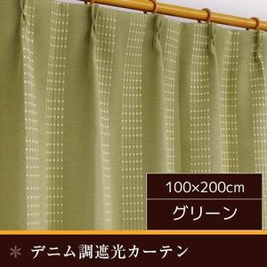 遮光カーテン 2枚組 100×200cm グリーン 形状記憶 オーチャード