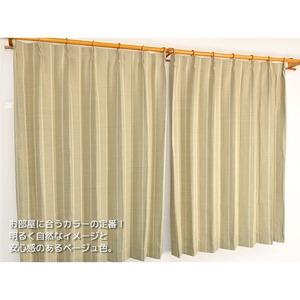 遮光カーテン 1枚のみ 150×178cm ベージュ 形状記憶 ストレート